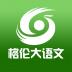 格伦大语文 V1.0.7