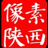 像素陕西-icon