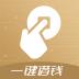 一键借钱 V1.0.6