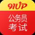91UP鍏姟鍛樿�冭瘯 V7.1.9