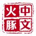 火豚中文-icon