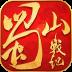 蜀山战纪 V3.5.1.0