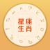 星座生肖运程-icon