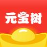 元宝树V2.3.4