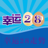 幸运28走势-icon