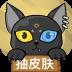 贪玩猫-icon