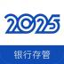 2025金融理财