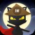 猫捕快-icon