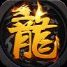 龙泣-icon