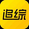 追综-icon