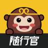 随行官-icon