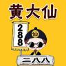 黄大仙-icon