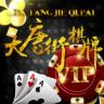 大唐街棋牌免费版-icon
