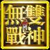 无双战神-icon