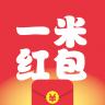 一米红包-icon