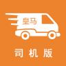 皇马货的司机端-icon