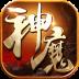百战神魔-icon