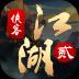 侠客江湖2 V2.9