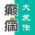 癫痫大发作-icon