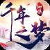 千年之梦 九游版-icon