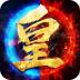 王城霸主 九游版-icon