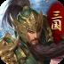 烽火戏诸侯 九游版-icon