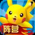 口袋妖怪3DS 九游版-icon
