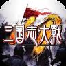 三国志大战 九游版-icon