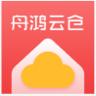 舟鸿云仓 V1.0