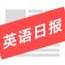 英语日报-icon