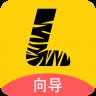 老虎游向导-icon