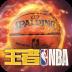 王者NBA 九游版 V4.4.0