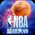 NBA籃球大師 九游版