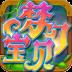 梦幻宝贝 九游版-icon