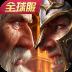 文明霸业 九游版-icon