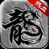 热血传说 九游版-icon