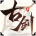 古剑奇谭二之剑逐月华 九游版-icon