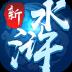 新水浒 九游版-icon