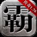 雄霸天下 九游版-icon
