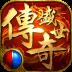 传奇盛世2 九游版-icon
