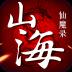山海仙魔录 九游版-icon