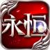永恒纪元 小米版-icon