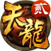 天龙3D 小米版-icon
