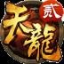 天龙3D 小米版 V1.666.0.0