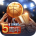 NBA梦之队 小米版 V17.2