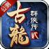 古龙群侠传2 九游版-icon