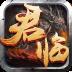 君临Online 九游版-icon