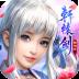 轩辕剑群侠录 九游版-icon