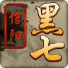 黑七 九游版-icon