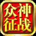 众神征战 九游版-icon